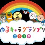 ゆるキャラグランプリ2019結果!!出場選手トップ5!!優勝は??