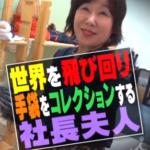 手袋社長夫人【マツコの知らない世界】吉田りえ子の旦那や年収と店の場所は?
